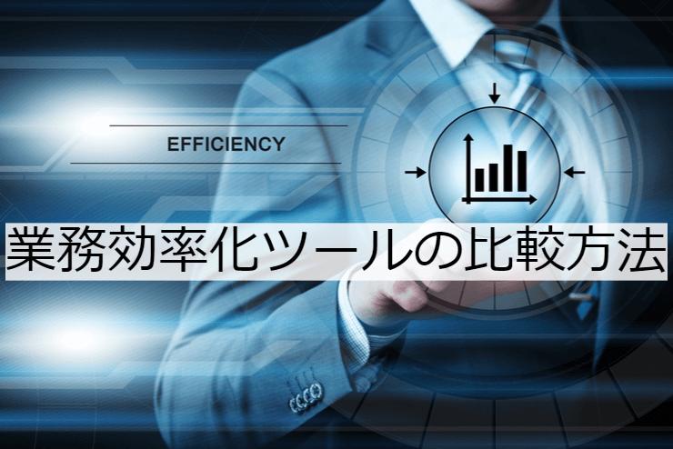 業務効率化ツールの比較方法|選定ポイントと導入時の注意点