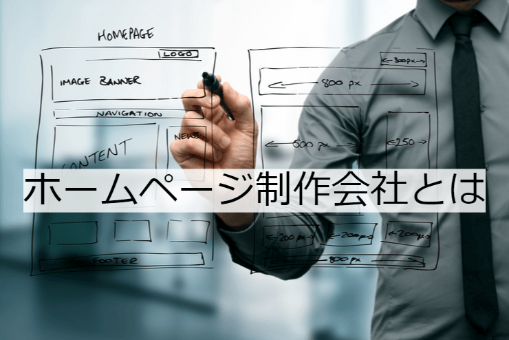 ホームページ制作会社とは|サービス内容と活用のメリット・実施の流れ