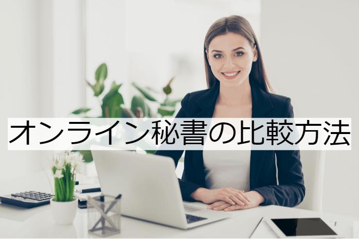 オンライン秘書の比較方法|選定ポイントと導入時の注意点