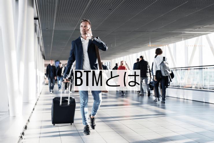 BTMとは|機能一覧・導入のメリット・実現できること