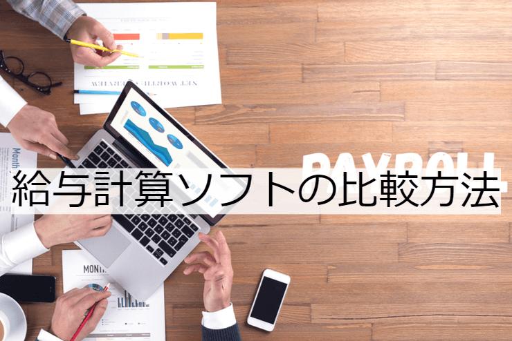 給与計算ソフトの比較方法|選定ポイントと導入時の注意点