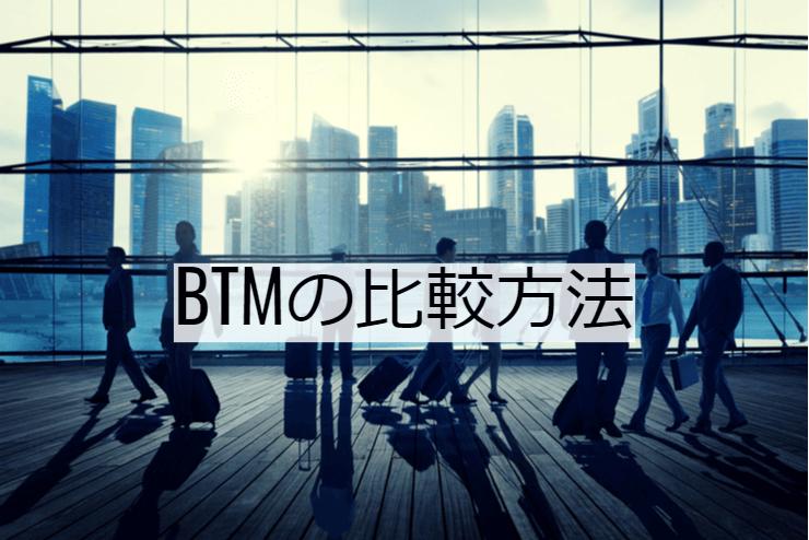 BTMの比較方法|選定ポイントと導入時の注意点