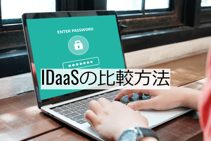 IDaaSの比較方法|選定ポイントと導入時の注意点