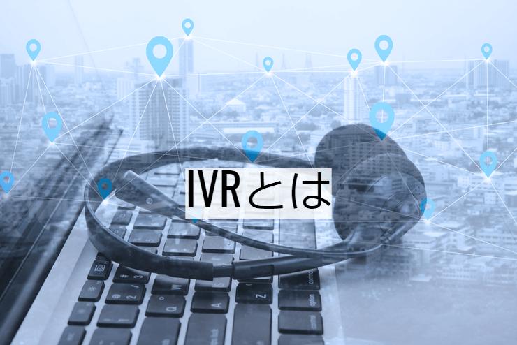 IVRとは|機能一覧・導入のメリット・実現できること
