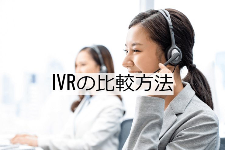 IVRの比較方法|選定ポイントと導入時の注意点