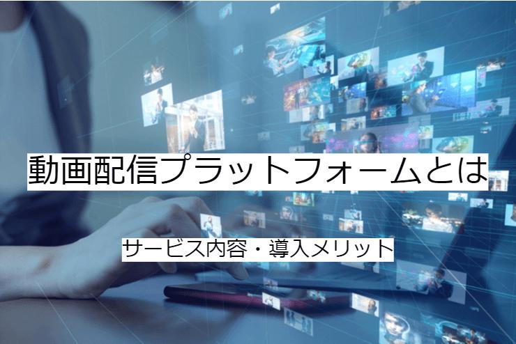 動画配信プラットフォームとは|機能一覧・導入のメリット・実現できること