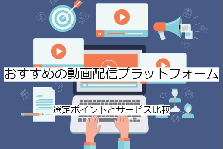 動画配信プラットフォームランキング13選|比較・選定ポイントとおすすめ「動画配信システム」の特徴