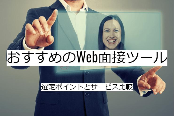 Web面接ツール6選|比較・ランキング・選定ポイントとおすすめ「オンライン面接ツール」の特徴や活用事例