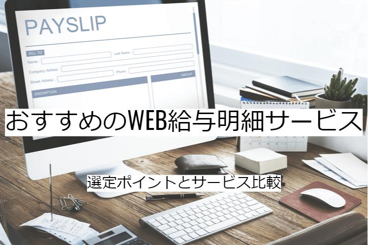 WEB給与明細システム4選|比較・選定ポイントとおすすめ「給与明細電子化」の特徴