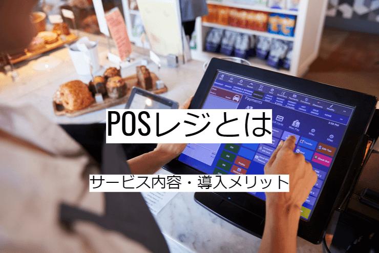 POSレジとは|posレジシステム・アプリの機能一覧・導入メリット・実現できること