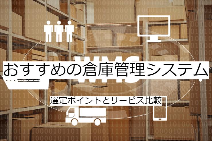 倉庫管理システムの比較方法|選定ポイントと導入時の注意点