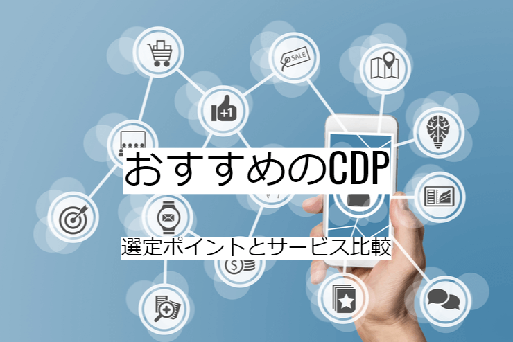 CDPの比較方法|選定ポイントと導入時の注意点