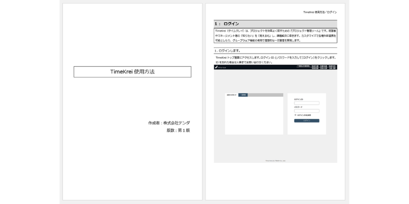 Dojo紙マニュアル作成例③
