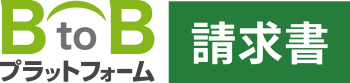 BtoBプラットフォーム 請求書ロゴ