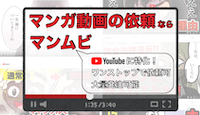 Youtube特化型マンガ動画サービス「マンムビ」