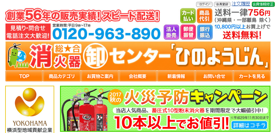 (ネット完結型の売掛保証「URIHO(ウリホ)」)消火器販売専門で56年