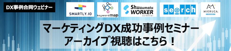 マーケティングDX成功事例セミナー アーカイブ視聴はこちら!