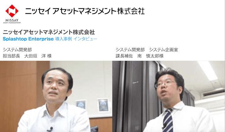 ニッセイアセットマネジメント株式会社 大田垣 洋 様