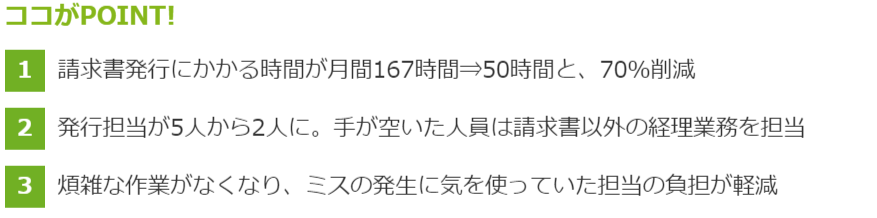 (BtoBプラットフォーム請求書)