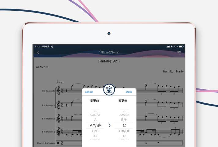 iPad上で瞬時に移調できる電子楽譜活用アプリ