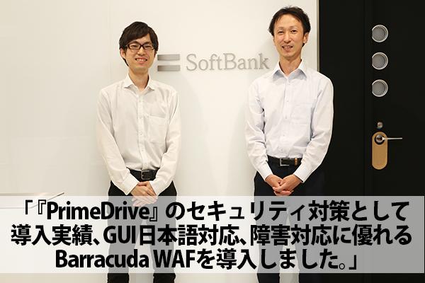 ソフトバンク株式会社~Barracuda Web Application Firewall 導入事例