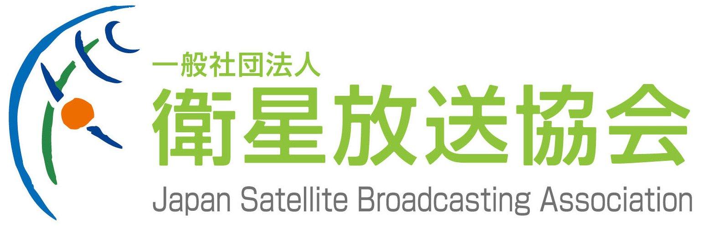 一般社団法人 衛星放送協会様_アワードにおけるJECTOR利用事例