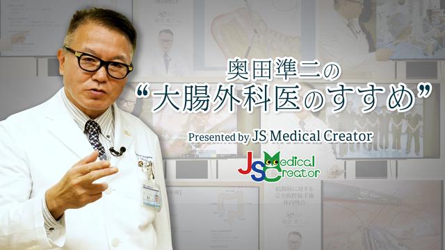 """奥田準二の""""大腸外科医のすすめ"""" Presented by JS Medical Creator"""