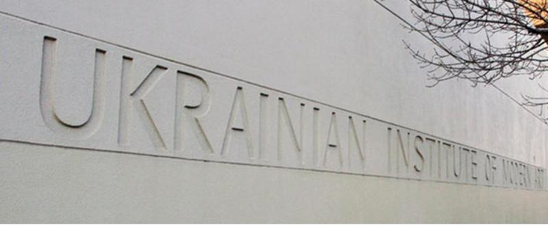 Ukrainian Institute of Modern Art (Photo courtesy of Ukrainian Institute of Modern Art)