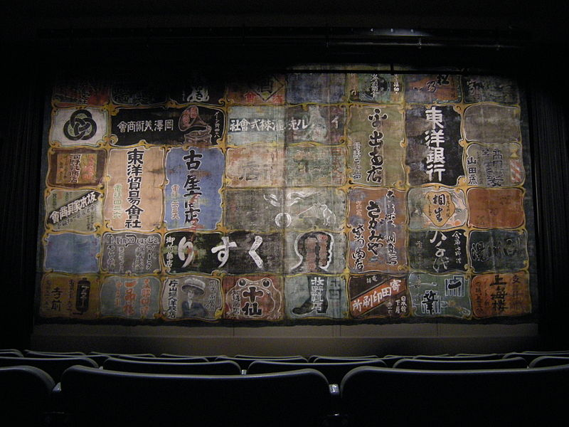 Original Nippon Kan Theater curtain, now in the Tateuchi Story Theatre (image from Wikimedia Commons)