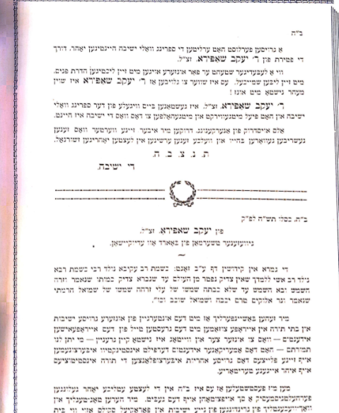 (Below) From the writings of Rabbi Schapiro. (Above) A memorial letter written about him, published in the Yeshiva Spring Valley Anniversary Journal.