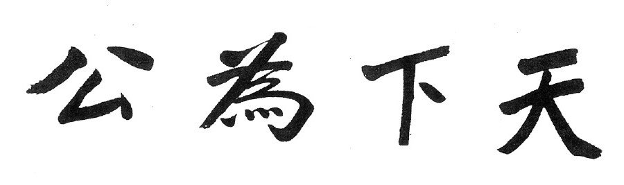 """Tian xia wei gong"" or