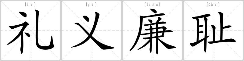 """Li yi lian chi"" or 