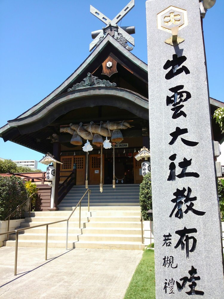 Izumo Taisha Sign and Main Hall