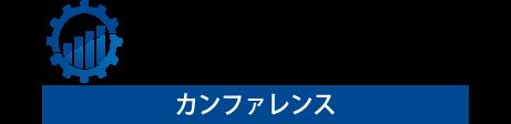 業務自動化カンファレンス2020 Tokyo