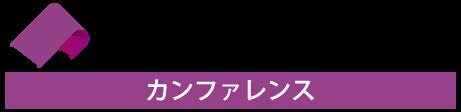 金融ICTカンファレンス2020 Tokyo