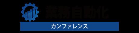 業務自動化カンファレンス 2021 秋 Osaka