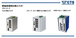 ネットワークプロダクト-耐温度環境仕様スイッチ