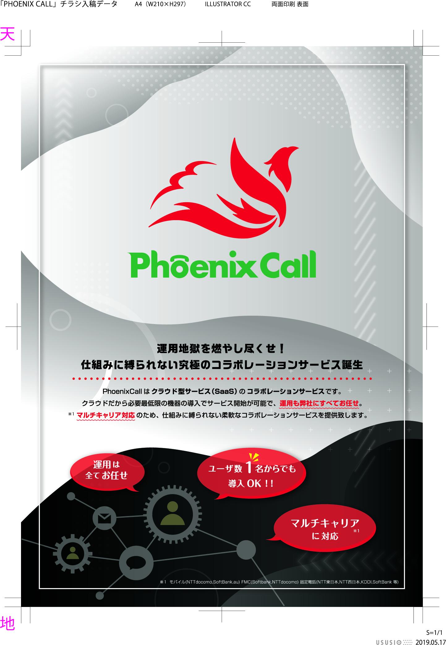 クラウド型Cisco UCM提供サービス Phoenix Call