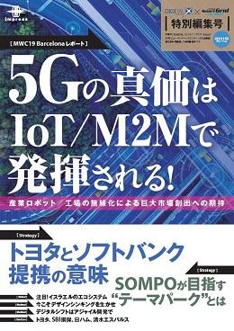 「SmartGridニューズレター」×「DIGITAL X」特別編集号