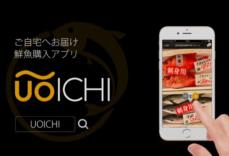 ご家庭・飲食店の仕入に。鮮魚通販アプリ「UOICHI」地方より直送