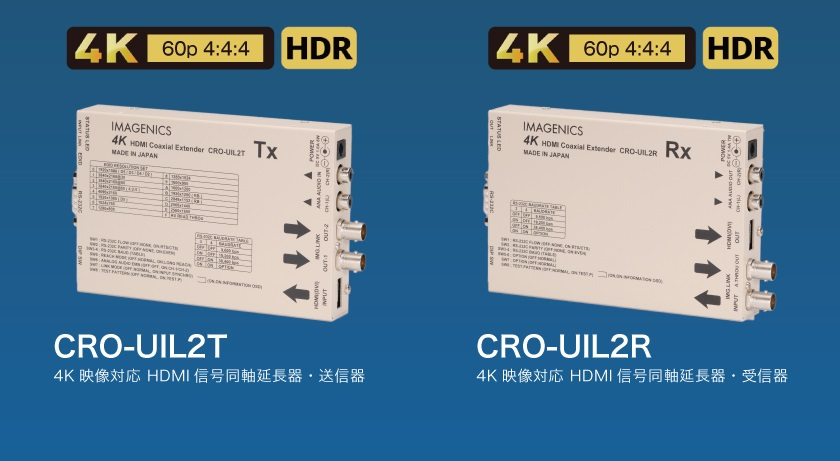 4K HDMI 同軸ケーブル伝送 (IMG.Link)  CRO-UIL2T / CRO-UIL2R