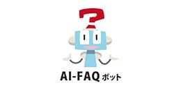 始めやすく使いやすいFAQソリューション 「AI-FAQボット」