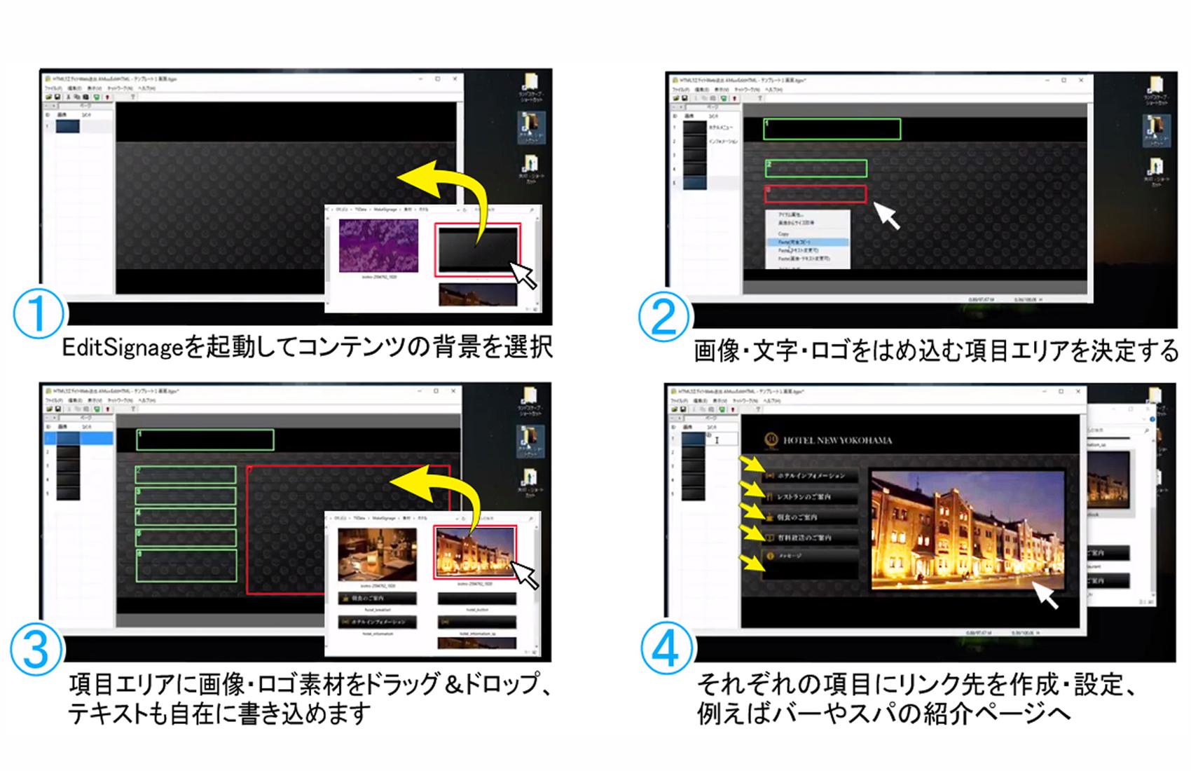 タッチパネル対応コンテンツ作成ソフト「EditSignage」エディトサイネージ.