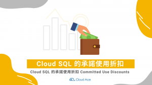 Cloud SQL 的承諾使用折扣 Committed Use Discounts