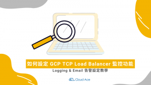 在 GCP Load Balancer 上設定 logging 以及  monitoring 功能 – TCP Load Balancer dashboard & Email 告警設定教學