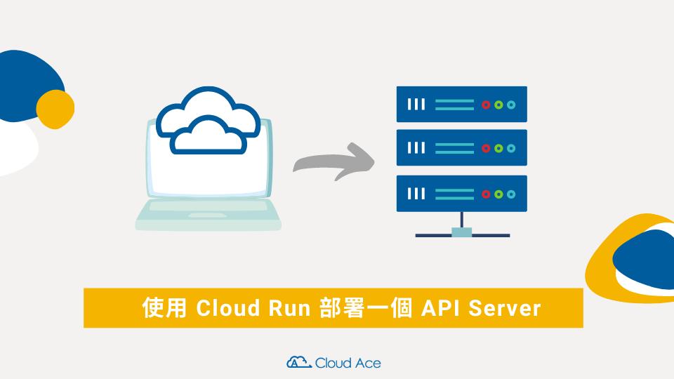 使用 Cloud Run 部署一個 API Server