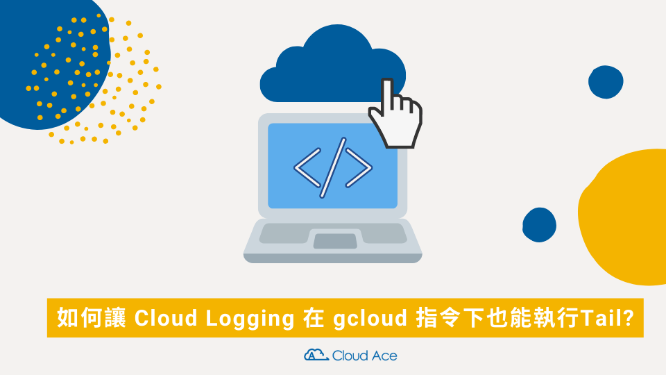 如何讓 Cloud Logging 在 gcloud 指令下也能執行Tail?