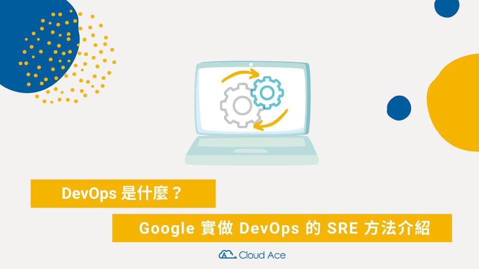 DevOps 是什麼? Google 實做 DevOps 的 SRE 方法介紹