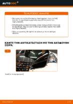 Πώς αντικαθιστούμε τα αμορτισέρ αερίου του καπό του πορτμπαγκάζ σε Citroen C1 1 PM PN