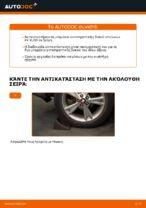 Πώς αντικαθιστούμε οπίσθιο μπαράκι αντιστρεπτικής δοκού σε Lexus RX XU30